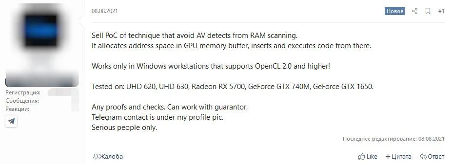 Hackerforum VRAM virus